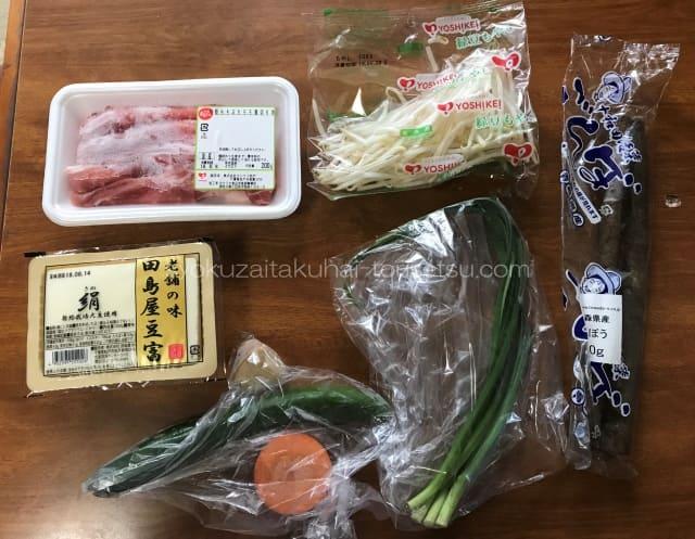 ヨシケイのしょうが焼きメニューの食材キット