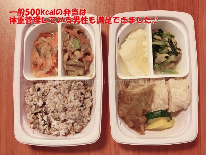 5食目のお弁当