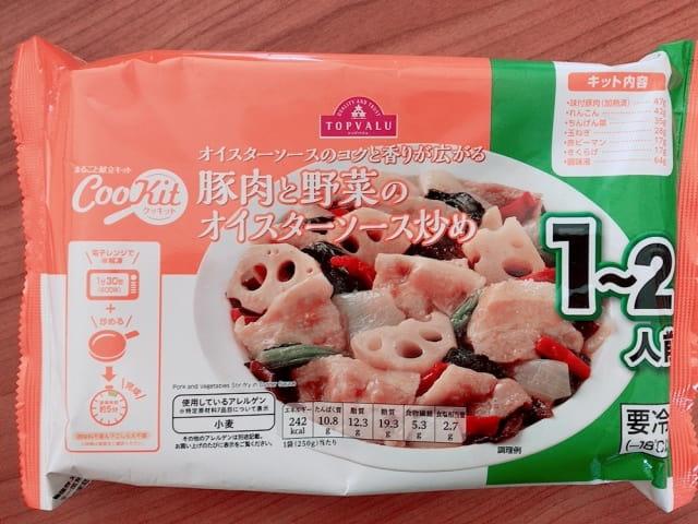 豚肉オイスターソース炒め