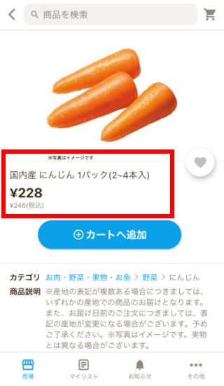 ヨーカドー注文画面01