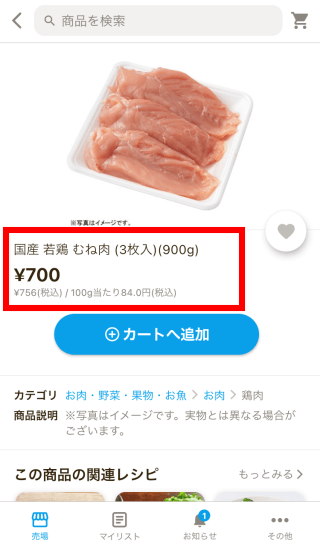 ヨーカドー注文画面02