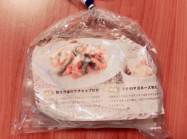 袋の中のレシピ
