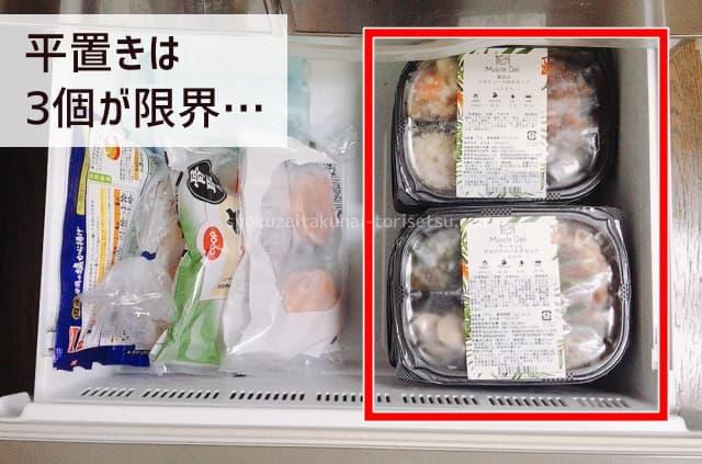 冷凍庫での平置き収納