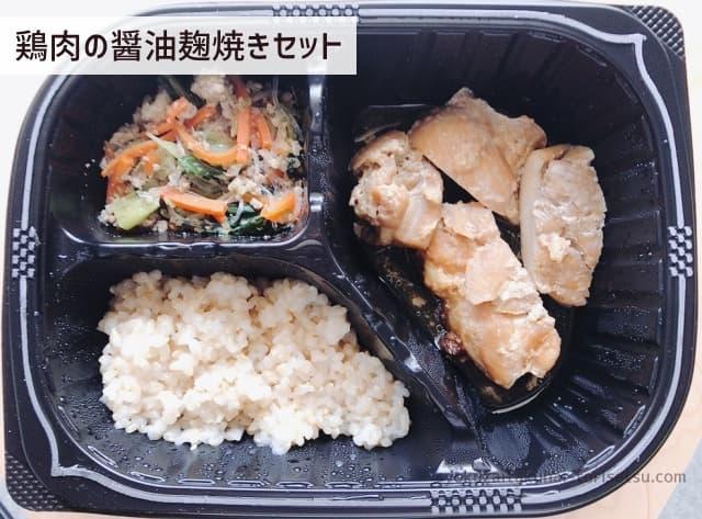 鶏肉の醤油麹焼きセット