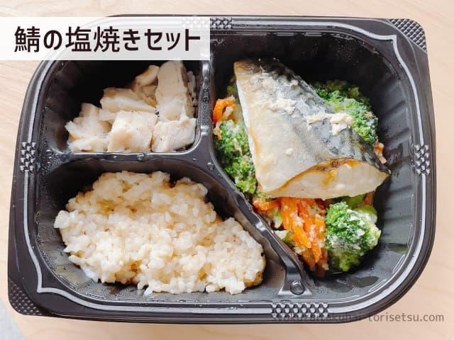 鯖の塩焼きセット